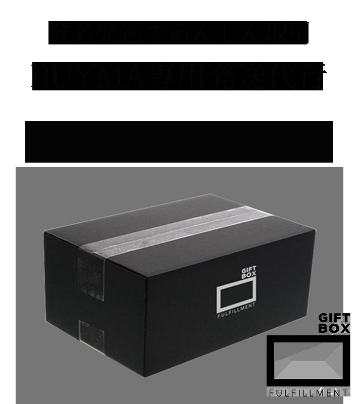 BUYMAで活動するならGIFT BOXで匿名発送しませんか?